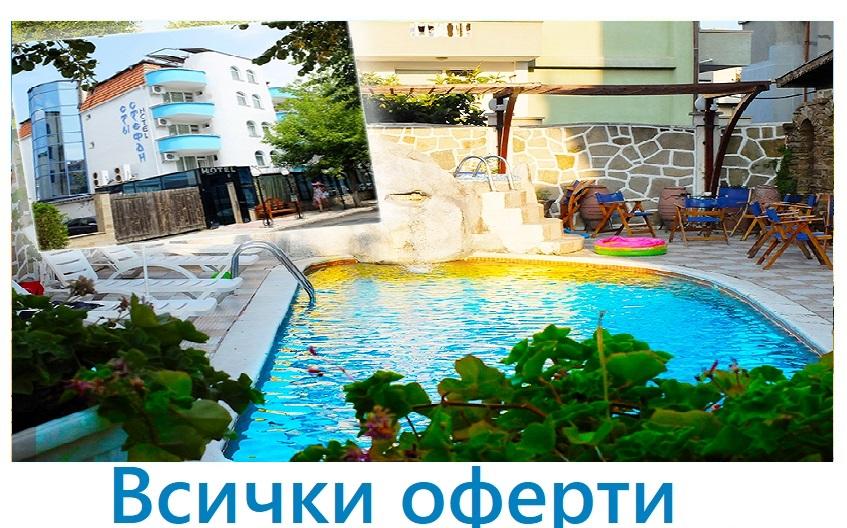 Хотел Свети Стефан, Приморско