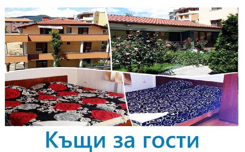 къщи за гости в Хисаря