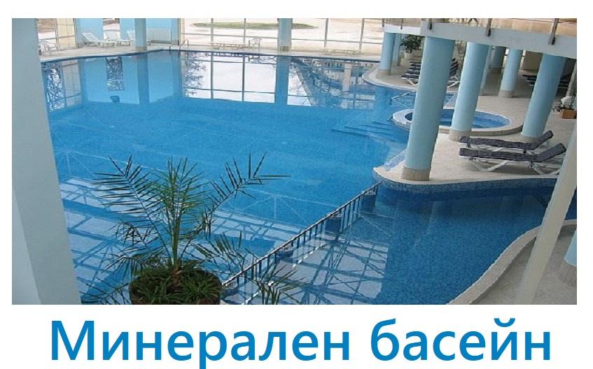 Хотели с минерален басейн в Хисаря