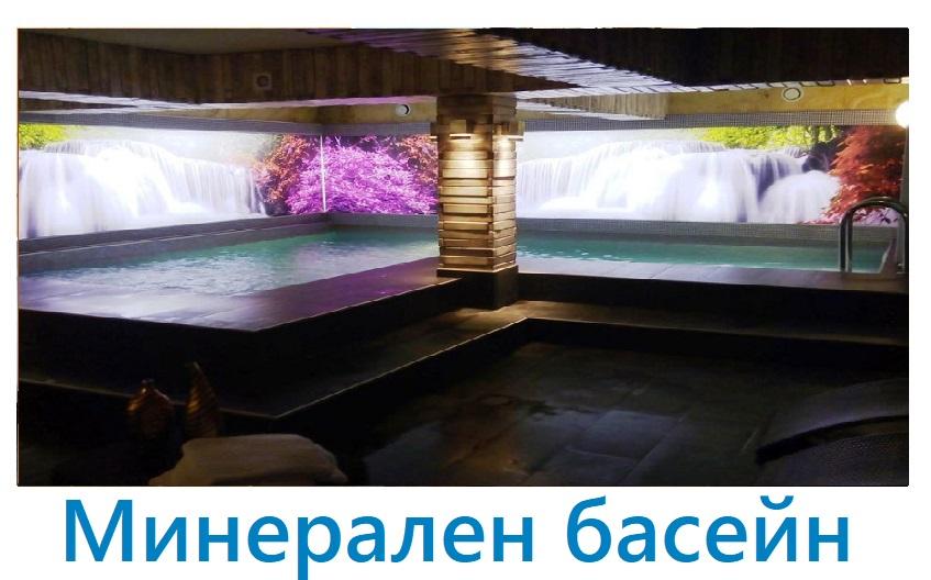 Минерален басейн в хотел Виа Лакус, Сапарева баня